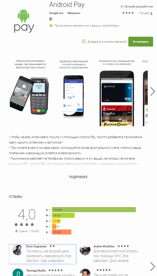 Android pay карта не подходит