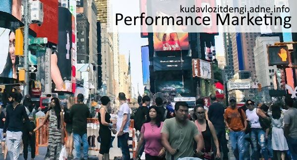 Что такое performance marketing?